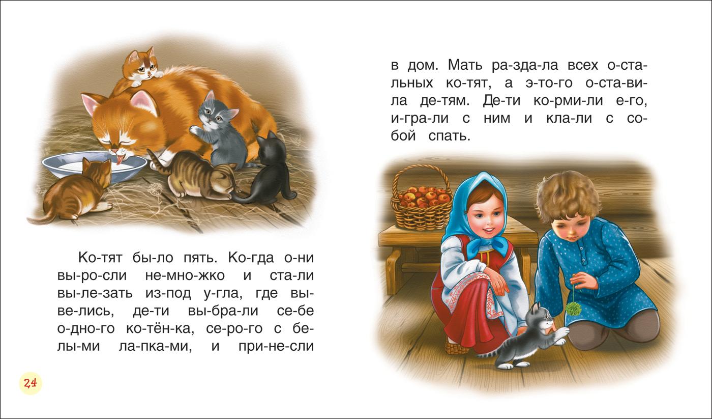 они чтение сказок с иллюстрациями только сможете